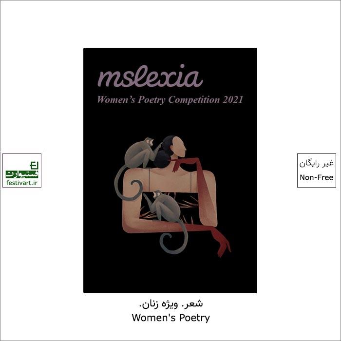 فراخوان رقابت بین المللی شعر زنان MSLEXIA ۲۰۲۱