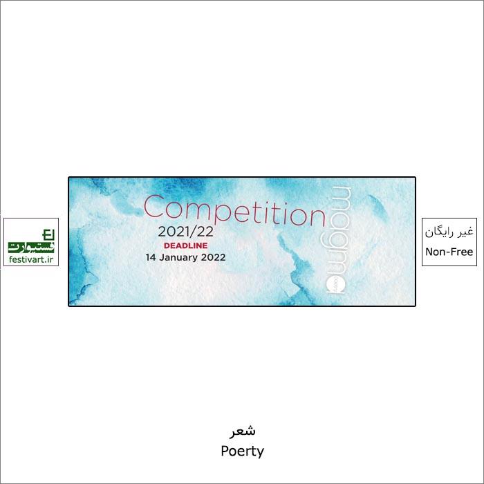 فراخوان رقابت بین المللی شعرMagma ۲۰۲۲/۲۰۲۱