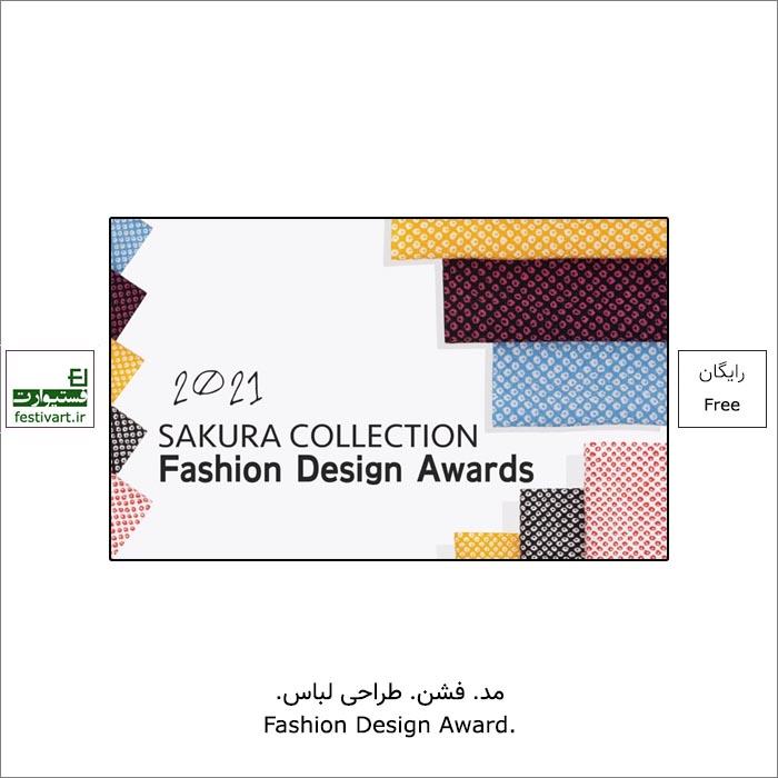 فراخوان رقابت بین المللی طراحی مد SAKURA COLLECTION ۲۰۲۱