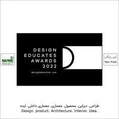 فراخوان رقابت بین المللی طراحی Design Educates ۲۰۲۲