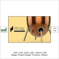 فراخوان رقابت بین المللی طراحی Feeel Design ۲۰۲۱