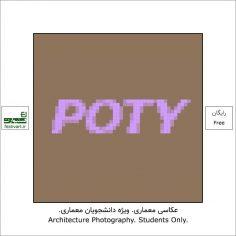 فراخوان رقابت بین المللی عکس معماری POTY ۲۰۲۱