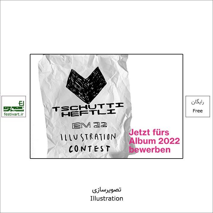 فراخوان رقابت تصویرسازی مجله فوتبال Tschutti heftli سوئیس ۲۰۲۲