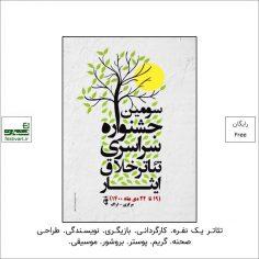 فراخوان سومین جشنواره ملی تئاتر تک نفره خلاق ایثار