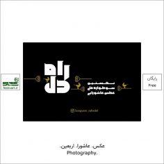 فراخوان سوگواره ملی عکس عاشورایی و اربعین حسینی «راه دل»