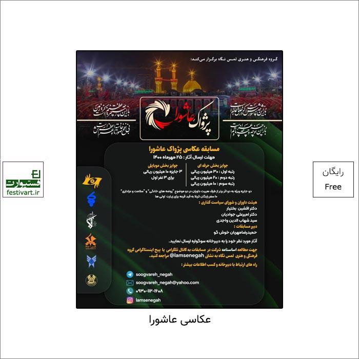 فراخوان سوگواره ملی عکس عاشورایی «پژواک عاشورا»