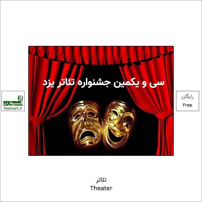 فراخوان سی و یکمین جشنواره تئاتر یزد