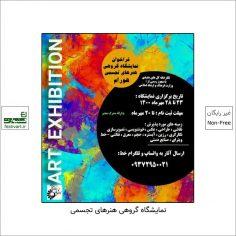 فراخوان شرکت در نمایشگاه گروهی هنرهای تجسمی با نام «هورام»