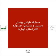فراخوان مسابقه طراحی پوستر «بیست و ششمین جشنواره تئاتر استان تهران»