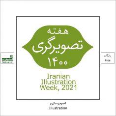 فراخوان نمایشگاه مجازی «ما تصویرگر هستیم» ۱۴۰۰ ویژه اعضای انجمن تصویرگران ایران