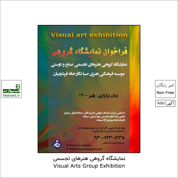 فراخوان نمایشگاه گروهى صلح و دوستی(دور سوم) در موسسه فرهنگى هنرى صبا