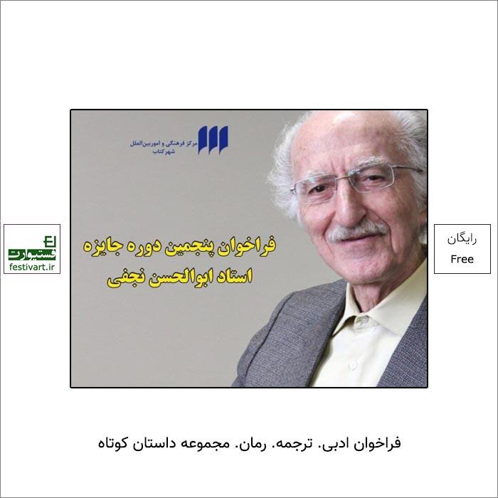 فراخوان پنجمین دوره جایزه ابوالحسن نجفی