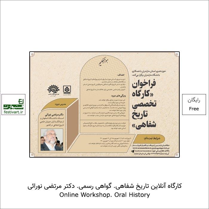 فراخوان «کارگاه تخصصی آنلاین تاریخ شفاهی» دکتر مرتضی نورائی