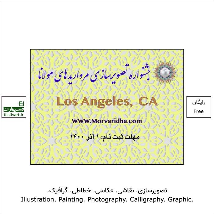 جشنواره تصویر سازی «مرواریدهای مولانا»