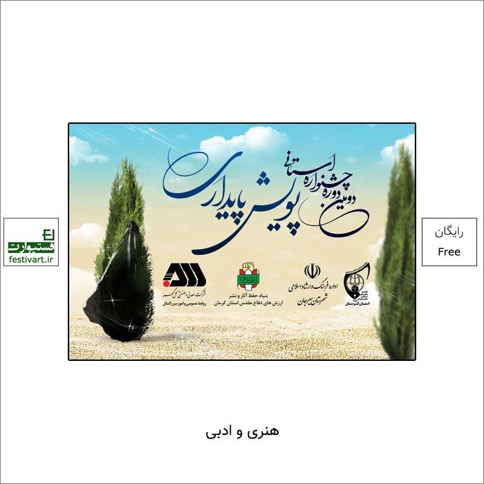 فراخوان دومین دوره جشنواره پویش پایداری