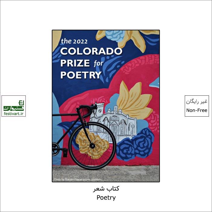 فراخوان بین المللی جایزه شعر Colorado ۲۰۲۲