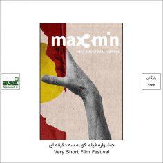 فراخوان جشنواره بین المللی فیلم کوتاه سه دقیقه ای Max3min ۲۰۲۲