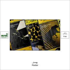 فراخوان طراحی پوستر جشنواره بین المللی فیلم Locarno ۲۰۲۱