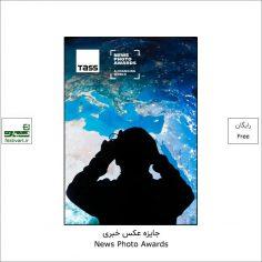 فراخوان رقابت بین المللی عکاسی خبری News Photo Awards ۲۰۲۱