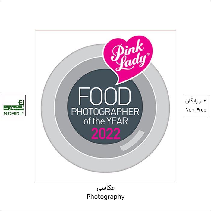 فراخوان رقابت بین المللی عکاسی Pink Lady Food ۲۰۲۲