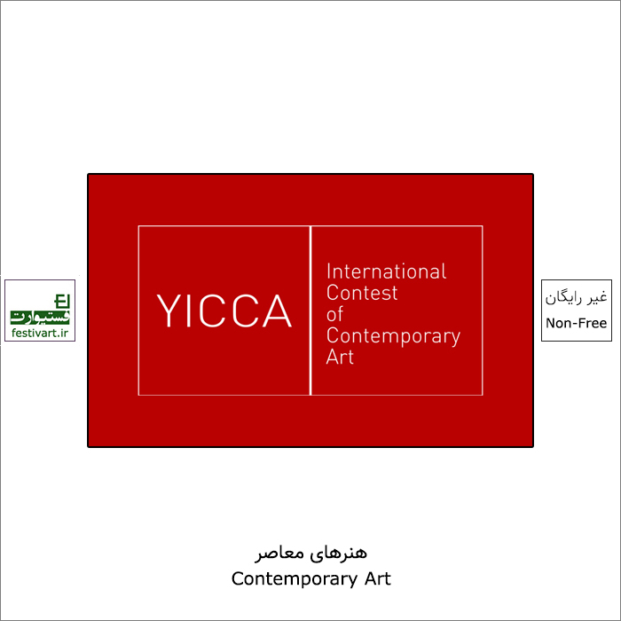 فراخوان رقابت بین المللی هنرهای معاصر YICCA ۲۰۲۲