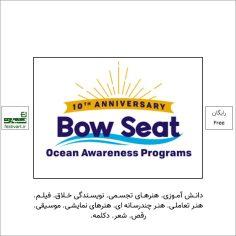 فراخوان رقابت هنری بین المللی دانش آموزی Bow Seat Ocean Awareness ۲۰۲۲