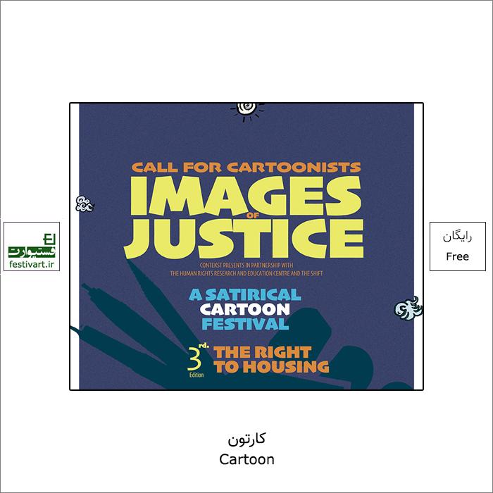 فراخوان سومین نمایشگاه بین المللی کارتون Images of Justice ۲۰۲۱