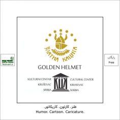 فراخوان سی امین جشنواره بین المللی طنز کلاه خود طلایی GOLDEN HELMET صربستان ۲۰۲۲