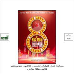 فراخوان هشتمین نمایشگاه هنر طنز RED MAN چین ۲۰۲۲
