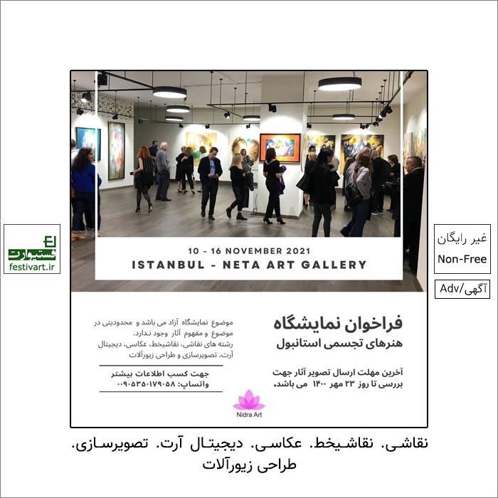 فراخوان پنجاه و پنجمین نمایشگاه بین المللی نیدرا آرت